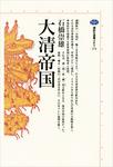大清帝国-電子書籍