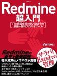 Redmine超入門(日経BP Next ICT選書)-電子書籍