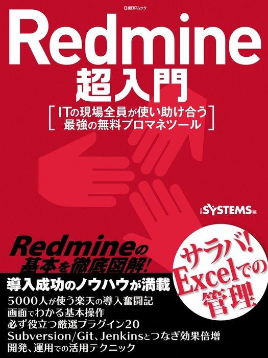 Redmine超入門(日経BP Next ICT選書)拡大写真