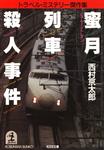 蜜月列車(ハネムーン・トレイン)殺人事件-電子書籍