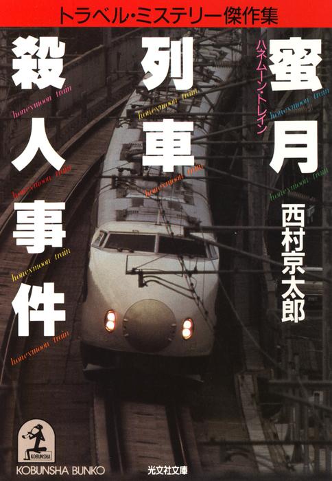 蜜月列車(ハネムーン・トレイン)殺人事件拡大写真