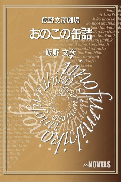 飯野文彦劇場 おのこの缶詰-電子書籍