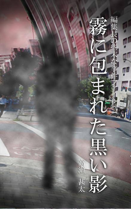 編集長の些末な事件ファイル45 霧に包まれた黒い影拡大写真