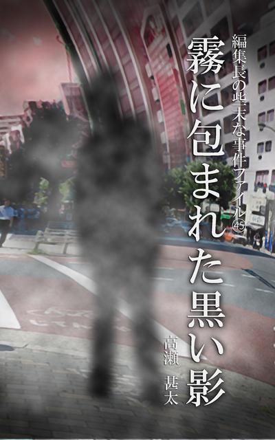 編集長の些末な事件ファイル45 霧に包まれた黒い影-電子書籍