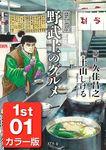 漫画版 野武士のグルメ カラー版 1st 01-電子書籍