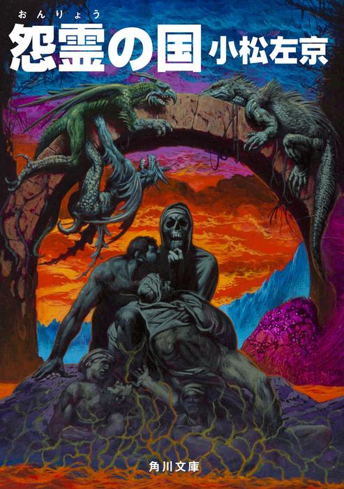 怨霊の国-電子書籍-拡大画像