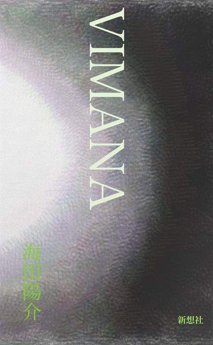 VIMANA-電子書籍-拡大画像