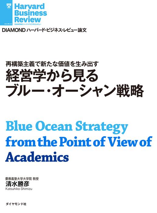経営学から見るブルー・オーシャン戦略拡大写真