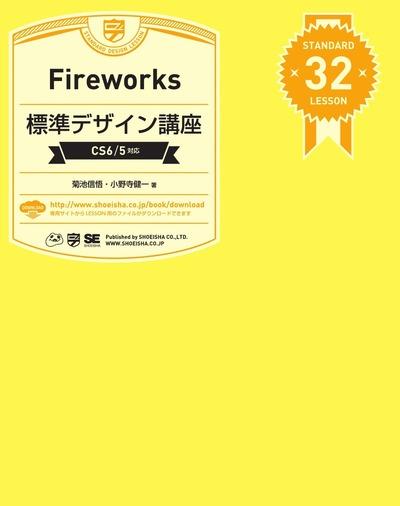 Fireworks標準デザイン講座[CS6/5対応]-電子書籍