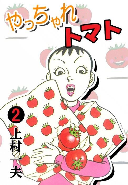 やっちゃれトマト (2)拡大写真