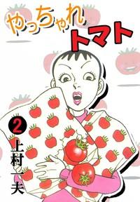 やっちゃれトマト (2)