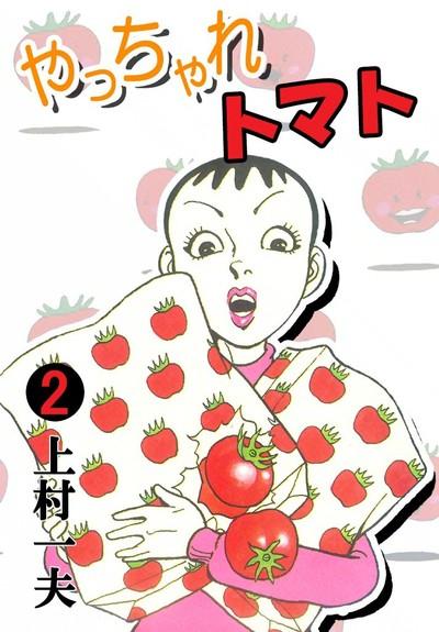 やっちゃれトマト (2)-電子書籍