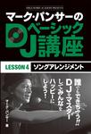 マーク・パンサーのDJベーシック講座 レッスン4-電子書籍