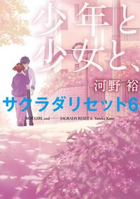 少年と少女と、 サクラダリセット6-電子書籍
