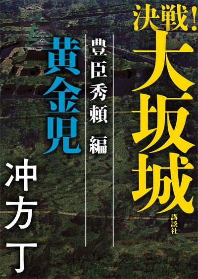 決戦!大坂城 豊臣秀頼編 黄金児-電子書籍
