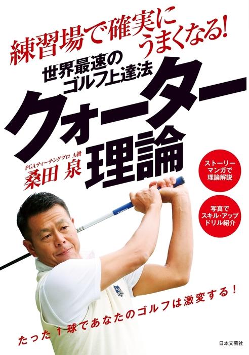 練習場で確実にうまくなる! 世界最速のゴルフ上達法 クォーター理論拡大写真