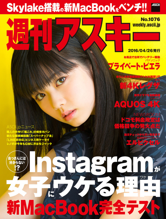 週刊アスキー No.1076 (2016年4月26日発行)-電子書籍-拡大画像