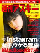 週刊アスキー No.1076 (2016年4月26日発行)
