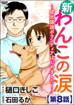 新わんこの涙~成犬譲渡ボランティアはじめました!~(分冊版) 【第8話】-電子書籍