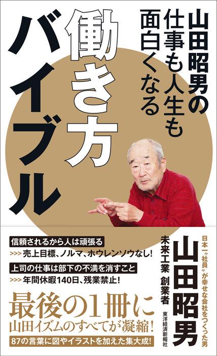 山田昭男の仕事も人生も面白くなる働き方バイブル-電子書籍-拡大画像