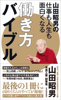 山田昭男の仕事も人生も面白くなる働き方バイブル-電子書籍