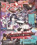 週刊ファミ通 2015年10月29日号-電子書籍