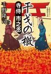 寺侍 市之丞 干戈(かんか)の檄-電子書籍