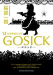 GOSICK VI ──ゴシック・仮面舞踏会の夜──-電子書籍