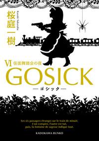 GOSICK VI ──ゴシック・仮面舞踏会の夜──
