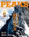PEAKS 2015年8月号 No.69-電子書籍
