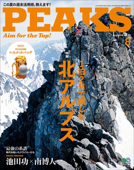 PEAKS 2015年8月号 No.69拡大写真