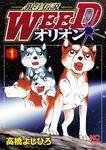 銀牙伝説WEEDオリオン 1-電子書籍