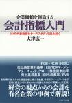 企業価値を創造する会計指標入門-電子書籍
