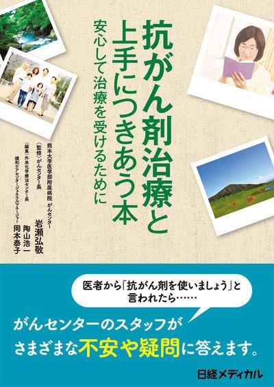 抗がん剤治療と上手につきあう本 安心して治療を受けるために-電子書籍