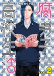 腐男子高校生活: 2-電子書籍