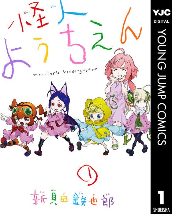怪人ようちえん monster's kindergarten 1-電子書籍-拡大画像