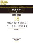 現場のDNA進化は「ルーティン」で決まる-電子書籍