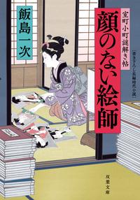 室町小町謎解き帖 : 3 顔のない絵師-電子書籍