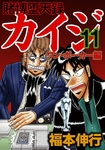 賭博堕天録カイジ ワン・ポーカー編 11-電子書籍