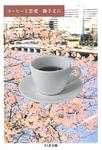 コーヒーと恋愛-電子書籍