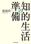 知的生活の準備-電子書籍
