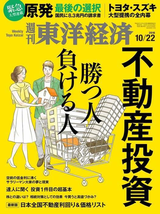 週刊東洋経済 2016年10月22日号-電子書籍-拡大画像