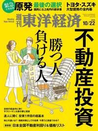 週刊東洋経済 2016年10月22日号-電子書籍