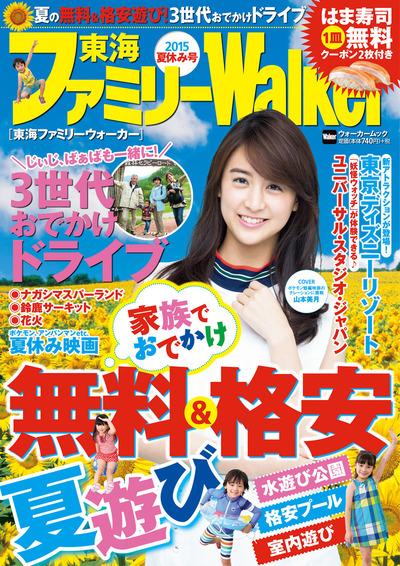 東海ファミリーWalker2015夏休み号-電子書籍