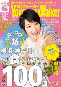 YokohamaWalker横浜ウォーカー 2014 4月号