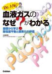 Dr.大塚の血液ガスのなぜ?がわかる  基礎から学ぶ酸塩基平衡と酸素化の評価-電子書籍