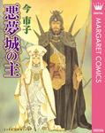 悪夢城の主-電子書籍