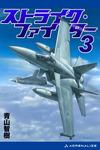 ストライク・ファイター(3)-電子書籍