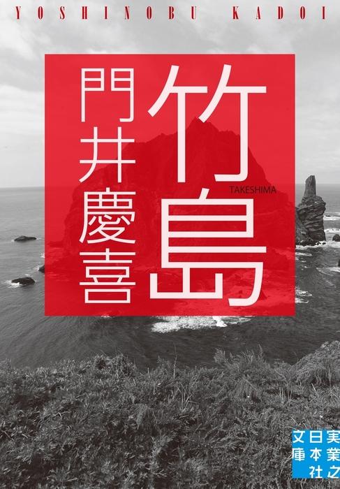 竹島-電子書籍-拡大画像