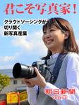 君こそ写真家! クラウドソーシングが切り開く新写真産業-電子書籍